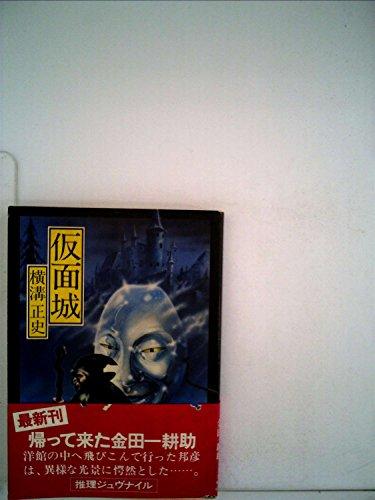 仮面城 (1978年) (角川文庫)の詳細を見る