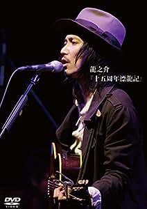 十五周年漂龍記 [DVD]