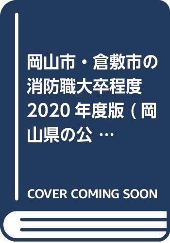 岡山市・倉敷市の消防職大卒程度〈2020年度〉 (岡山県の公務員試験対策シリーズ)