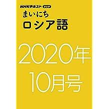 NHKラジオ まいにちロシア語 2020年 10月号 [雑誌] (NHKテキスト)
