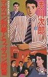 マザコン刑事とファザコン婦警 (トクマ・ノベルズ)
