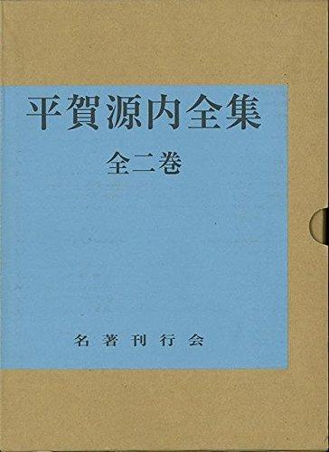 平賀源内全集 全2巻