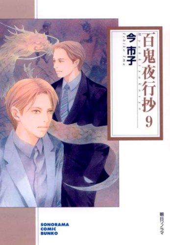 百鬼夜行抄 (9) (ソノラマコミック文庫)