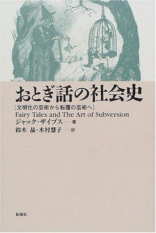 おとぎ話の社会史―文明化の芸術から転覆の芸術へ (メルヒェン叢書)の詳細を見る