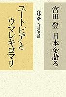宮田登日本を語る〈8〉ユートピアとウマレキヨマリ