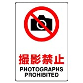 ユニット JIS規格ステッカー 803-092 撮影禁止