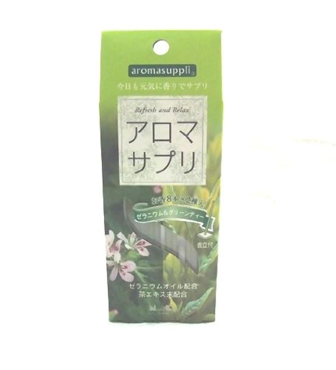 用心する下ホバーお香 アロマサプリ<ゼラニウム&グリーンティー> 2種類の香り× 各8本入 香立付