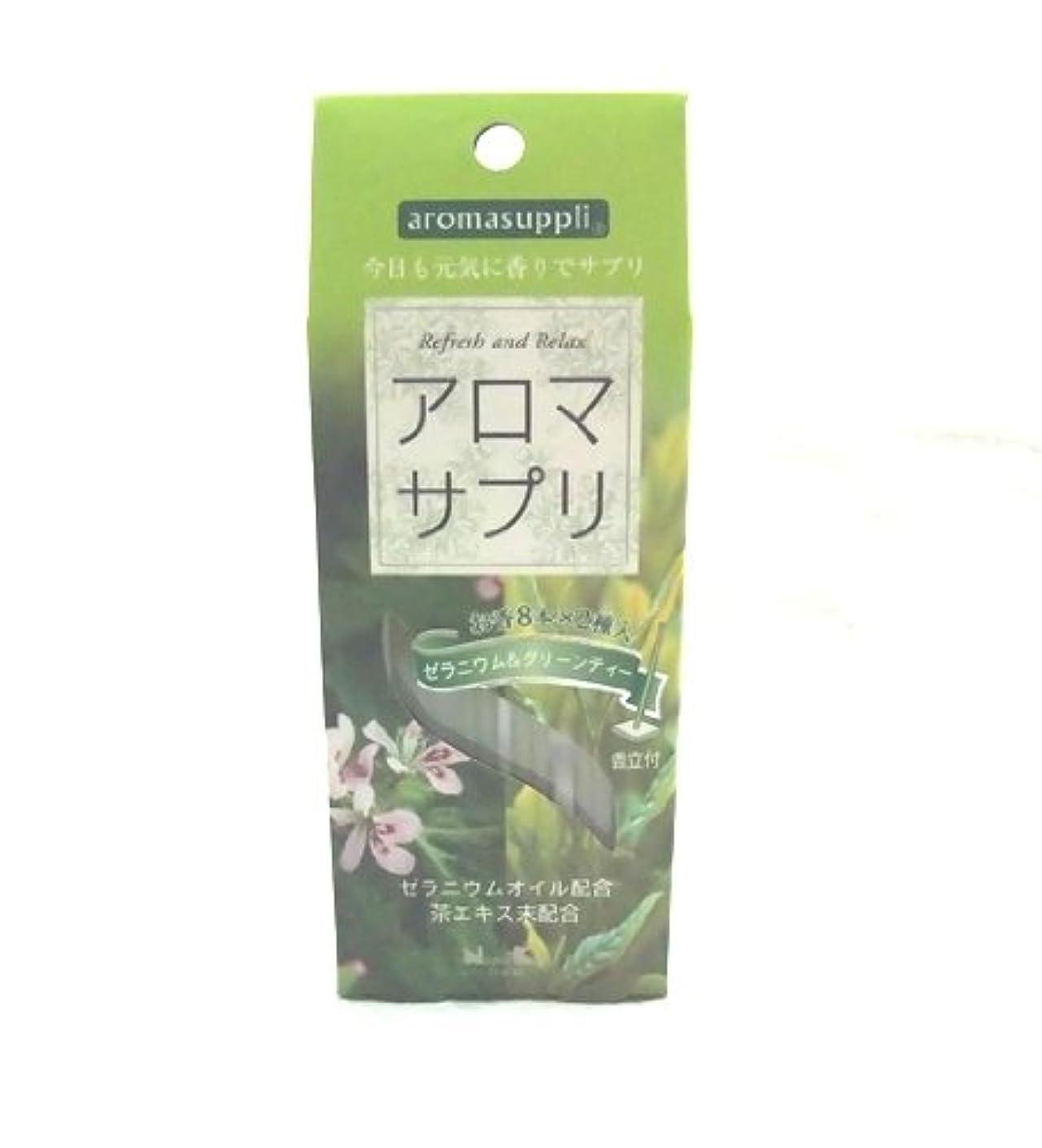 眼電化する測るお香 アロマサプリ<ゼラニウム&グリーンティー> 2種類の香り× 各8本入 香立付