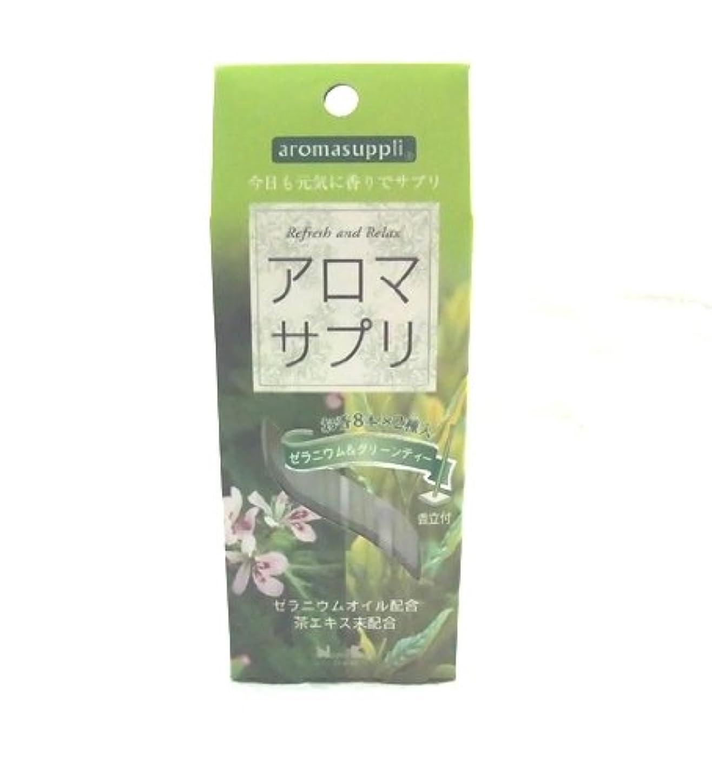 取り除く通知専門用語お香 アロマサプリ<ゼラニウム&グリーンティー> 2種類の香り× 各8本入 香立付