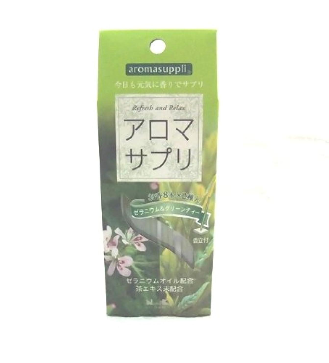 特殊申し込むマントお香 アロマサプリ<ゼラニウム&グリーンティー> 2種類の香り× 各8本入 香立付