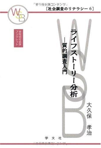 ライフストーリー分析―質的調査入門 (早稲田社会学ブックレット―社会調査のリテラシー)の詳細を見る