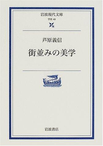 街並みの美学 (岩波現代文庫)