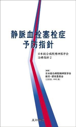 静脈血栓塞栓症予防指針 (日本総合病院精神医学会治療指針2)