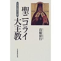聖ニコライ大主教―日本正教会の礎