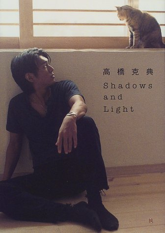 高橋克典 Shadows and Light