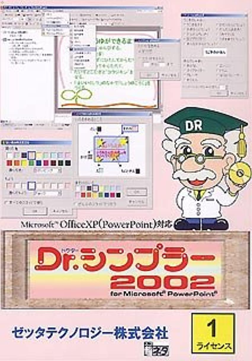 Dr.シンプラー 2002 for Microsoft PowerPoint