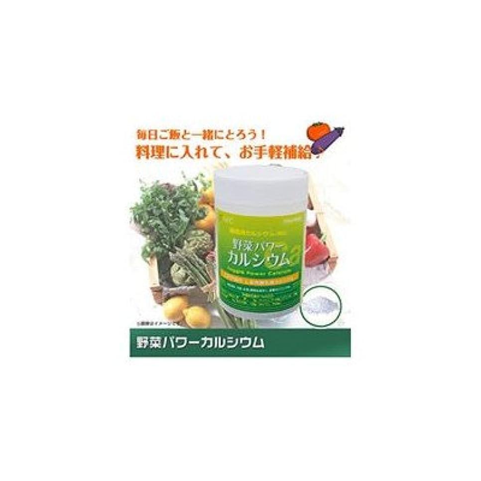 野菜パワーカルシウム