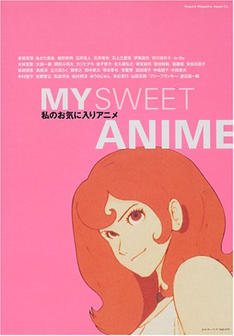 My Sweet Anime 私のお気に入りアニメ