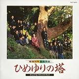 ひめゆりの塔 オリジナル・サウンドトラック
