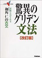 和角仁の古文驚異のグリデン文法―試験で点がとれる (大学受験V BOOKS)