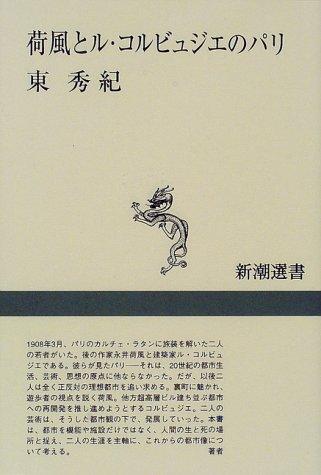 荷風とル・コルビュジエのパリ (新潮選書)の詳細を見る