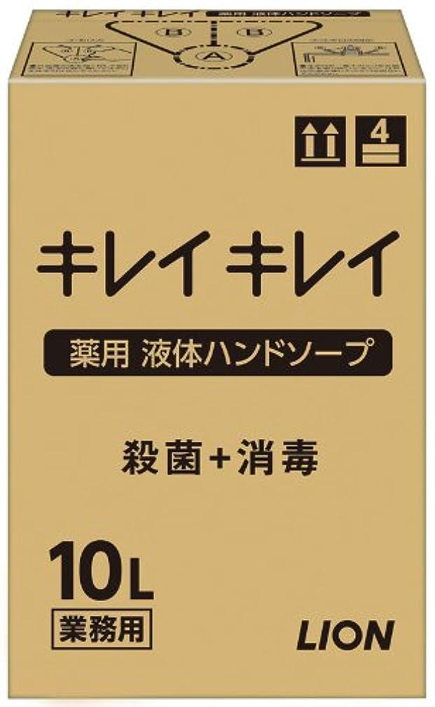 急いで鼻きゅうり【大容量】キレイキレイ 薬用ハンドソープ10L