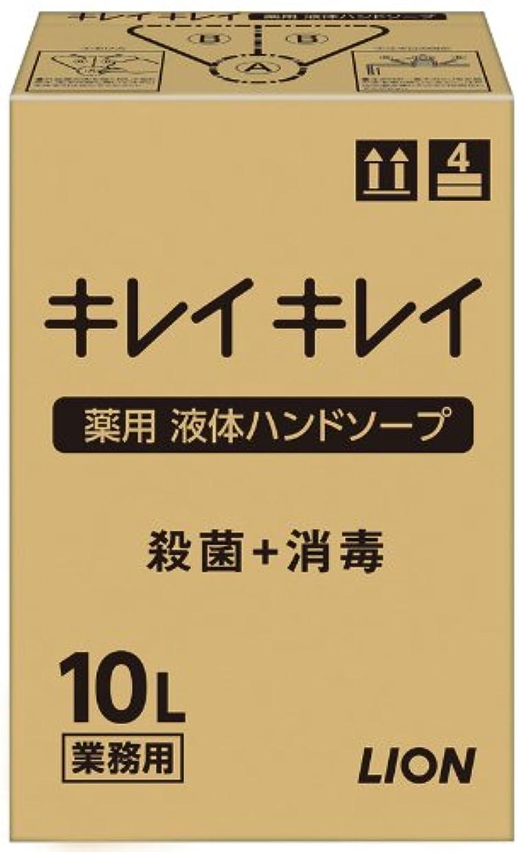 咽頭港深める【大容量】キレイキレイ 薬用ハンドソープ10L