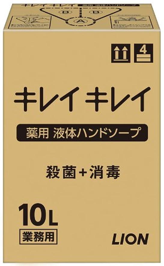 長々とこねる産地【大容量】キレイキレイ 薬用ハンドソープ10L