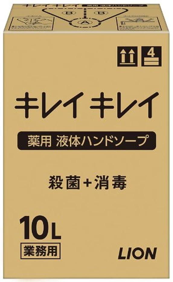 ぜいたく昇進研磨【大容量】キレイキレイ 薬用ハンドソープ10L