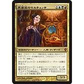 黒薔薇のマルチェッサ/マジックザギャザリング コンスピラシー(MTG)/シングルカード