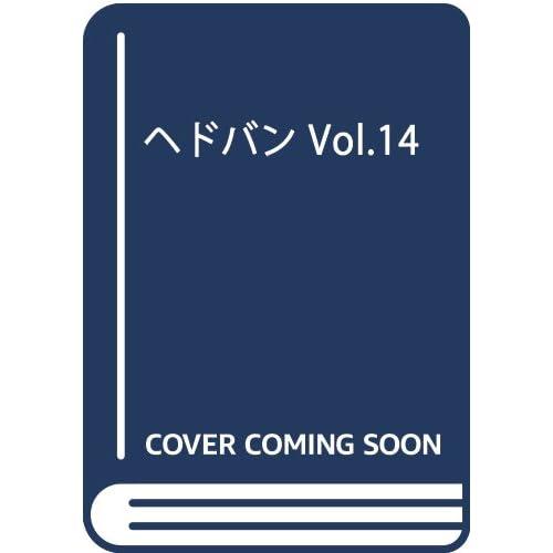 ヘドバン Vol.14 (シンコー・ミュージックMOOK)