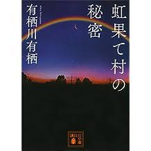 虹果て村の秘密 (講談社文庫)