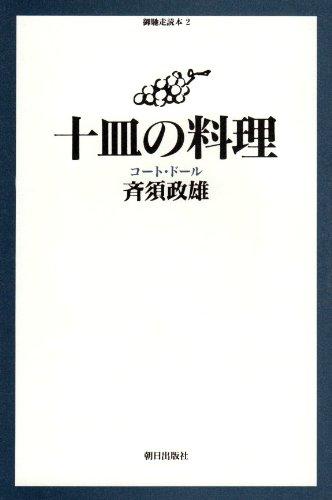 十皿の料理―コート・ドール (御馳走読本)の詳細を見る