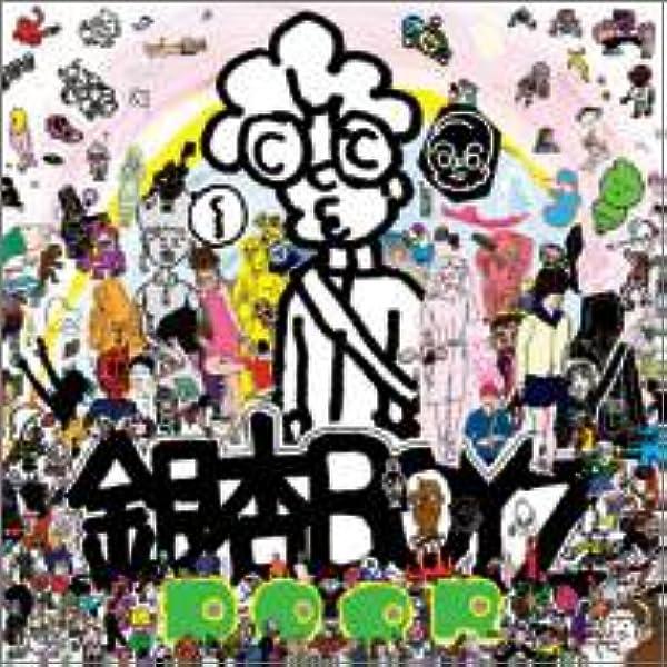 Amazon | DOOR | 銀杏BOYZ, 峯田和伸, 銀杏BOYZ | J-POP | 音楽