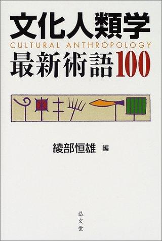 文化人類学最新術語100の詳細を見る