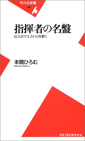 指揮者の名盤 50人のマエストロを聴く (平凡社新書)の詳細を見る