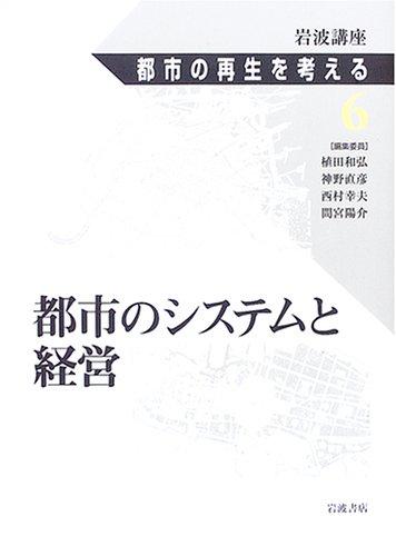 岩波講座 都市の再生を考える〈第6巻〉都市のシステムと経営の詳細を見る