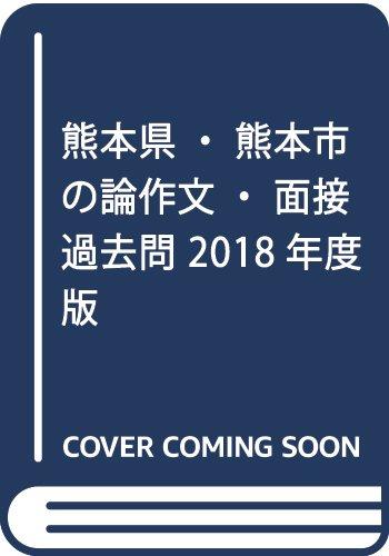 熊本県・熊本市の論作文・面接過去問 2018年度版 (教員採用試験「過去問」シリーズ)