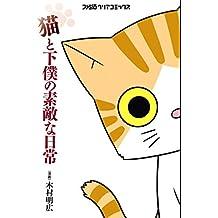 猫と下僕の素敵な日常 (ファミ通クリアコミックス)