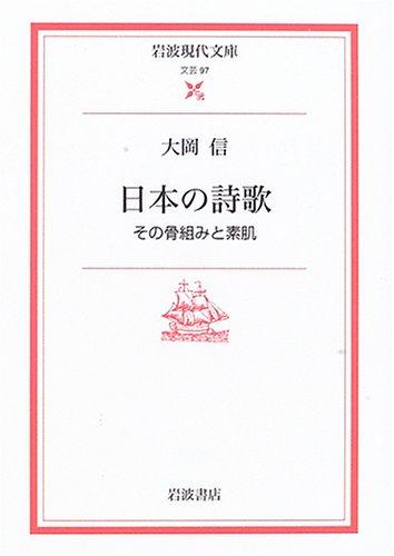 日本の詩歌―その骨組みと素肌 (岩波現代文庫)の詳細を見る