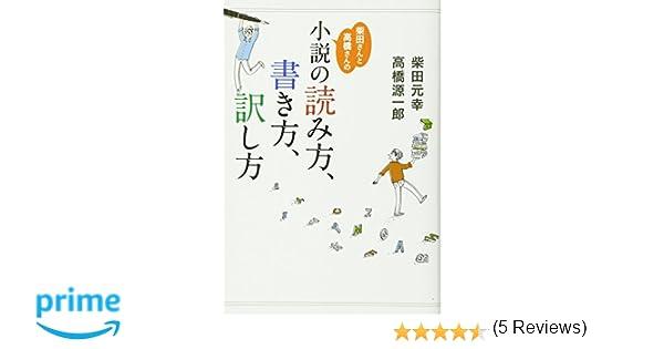 柴田さんと高橋さんの小説の読み...