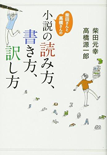柴田さんと高橋さんの小説の読み方、書き方、訳し方の詳細を見る