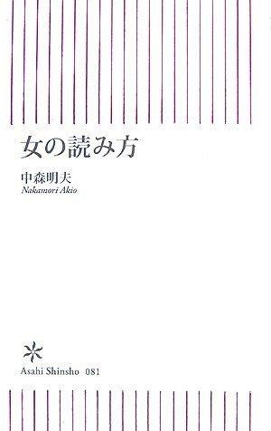 女の読み方 (朝日新書 81)の詳細を見る