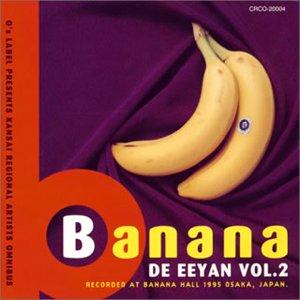 バナナでええやん!(2)