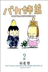 バカ姉弟 (2)     ヤンマガKCデラックス