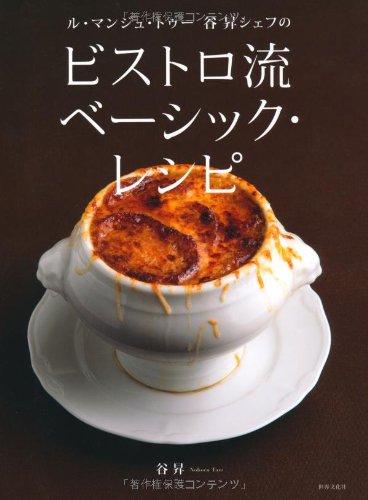 ビストロ流 ベーシック・レシピ -----ル・マンジュ・トゥー 谷昇シェフのの詳細を見る
