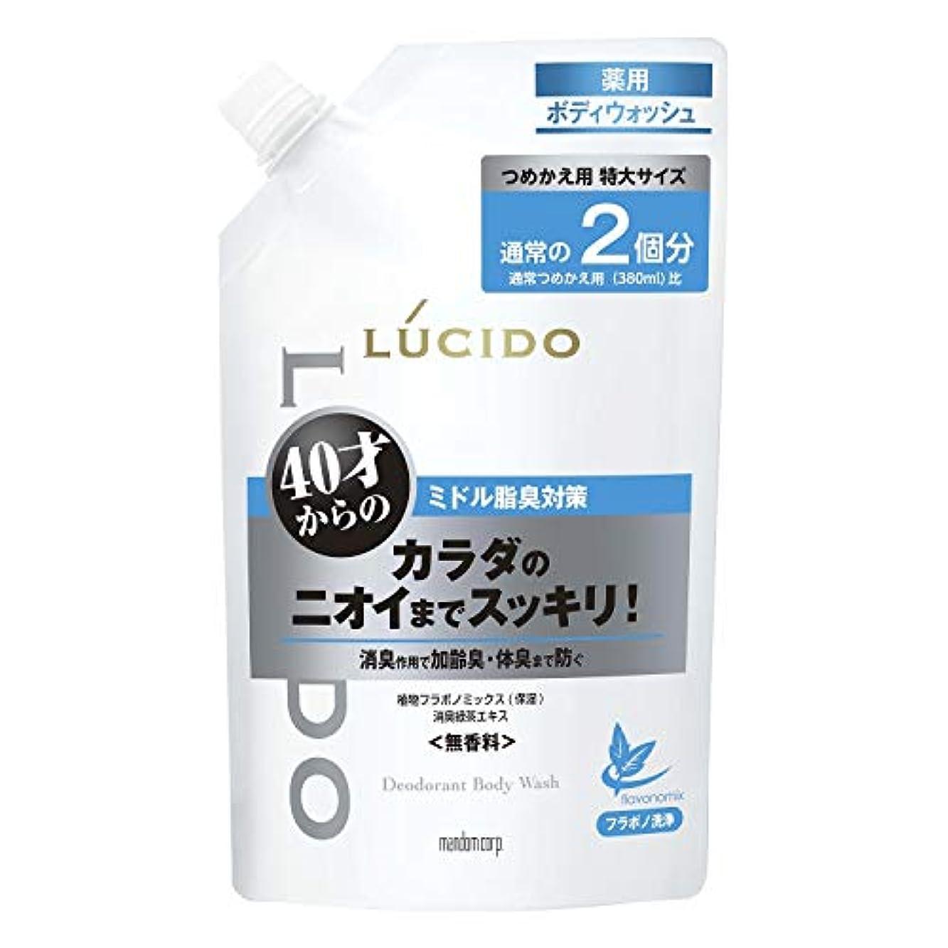 可決さわやか舌なルシード (LUCIDO) 薬用デオドラントボディウォッシュ 詰め替え 大容量 760ml 加齢臭対策 メンズ 男性用 ボディソープ