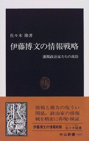 伊藤博文の情報戦略―藩閥政治家たちの攻防 (中公新書)の詳細を見る