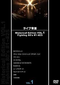 ライブ帝国 Historical Edition VOL.1 [DVD]