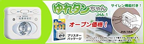 ゆれちゃん ブリスターパック 地震保安灯 JHA-1
